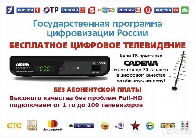 цифровое телевидение приставка к телевизору сколько каналов ловит