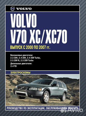 Volvo XC70 с 2001г. Авто Книга 89118613536 купить 1