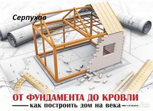 Дом от фундамента до крыши своими руками