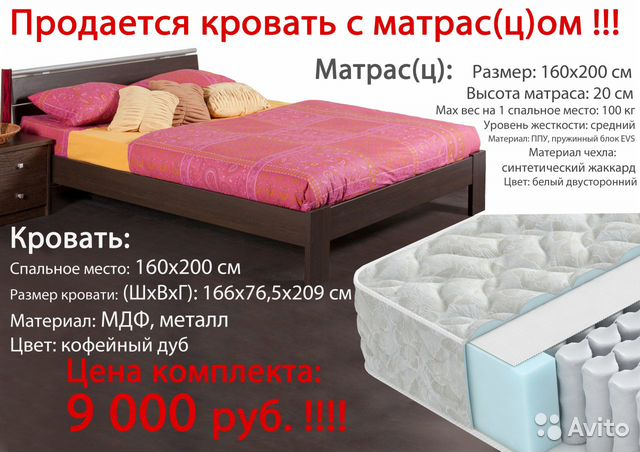 Кровать Диван С Матрасом Москва