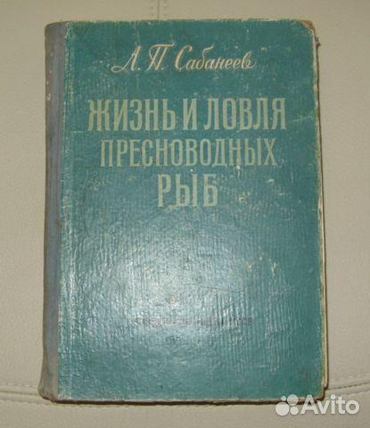 Посоветовавшись с доками в этом деле, купила книгу сабанеева жизнь и ловля пресноводных рыб
