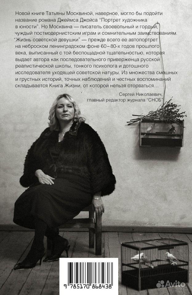 Москвина жизнь советской девушки