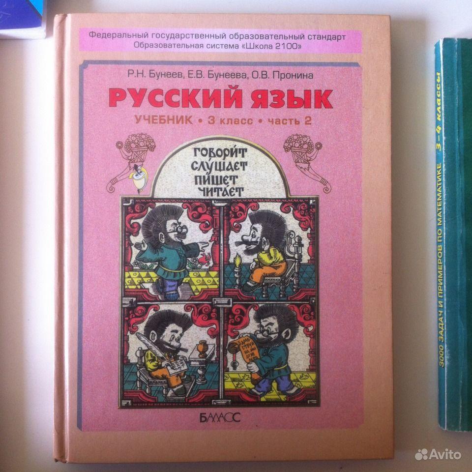 Решебник Учебника Русского Языка 3 Класс Бунеев Бунеева Пронина
