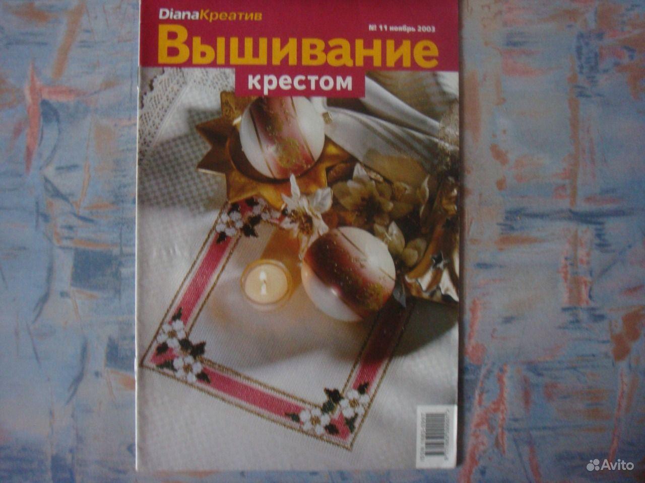 журнал диана креатив в фото