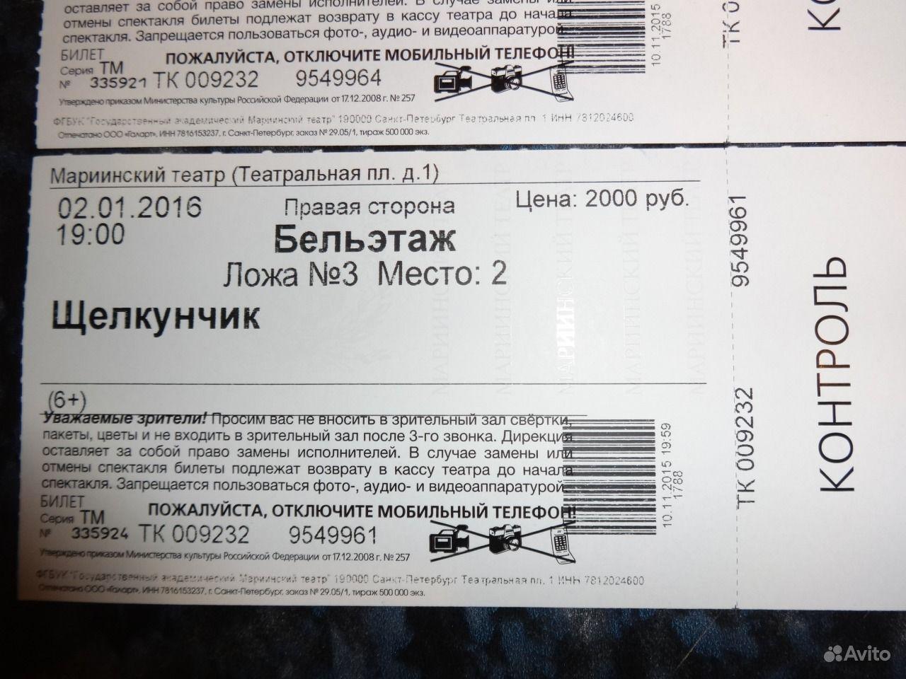 совещательные органы льготные билеты в мариинский театр любом