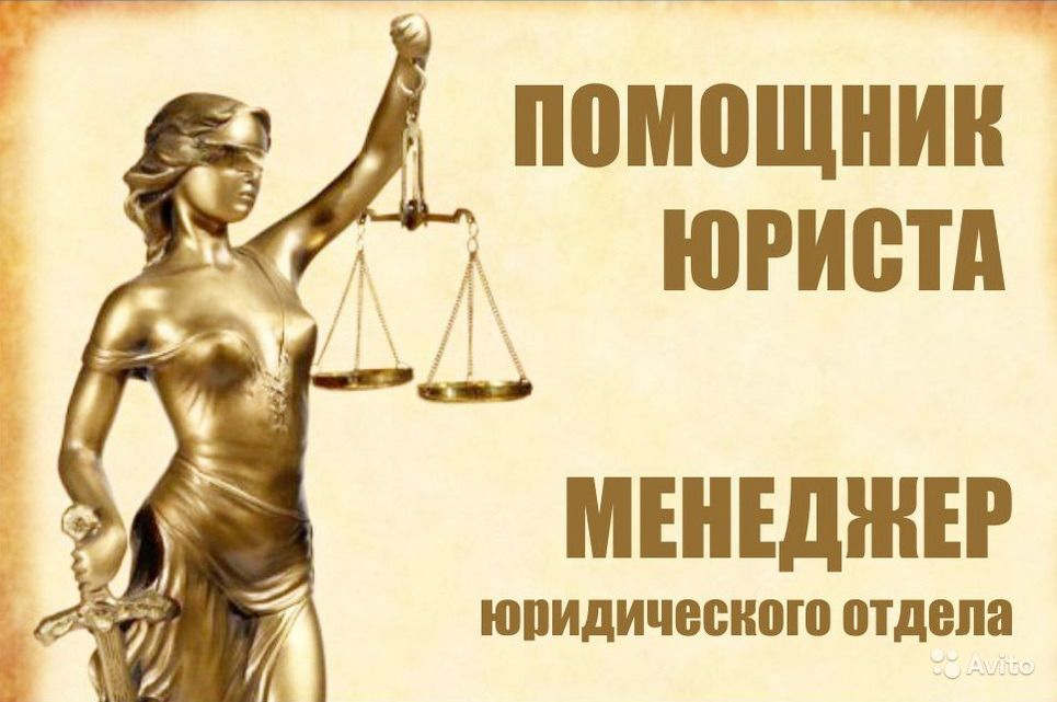 Работа в москве помощником юриста удаленно сайты фриланса обзор