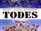 Билеты на балет Аллы Духовой todes 18 июля