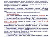 Курск заполнение декларации 3 ндфл регистрация банкротства ип