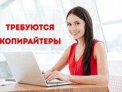 Работа копирайтером в москве вакансии удаленной freelancer rebirth карта новая русь