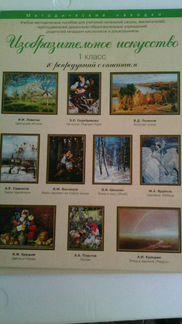 Репродукции картин (наборы) объявление продам
