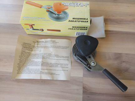 Машинка закаточная для консервации и терка объявление продам