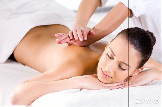 образец объявления на услуги массажа