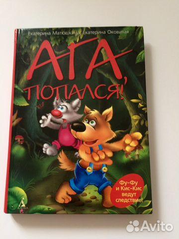 истории россии в рассказах для детей слушать онлайн бесплатно