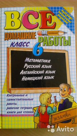 решебник 6 класса по всем предметам
