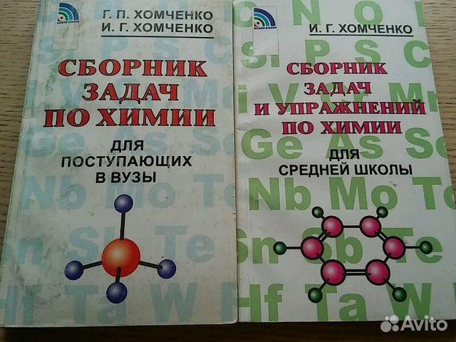 школы химии задачник средней по для