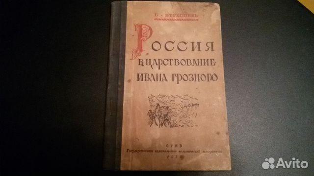 Книги, открытка  89216328234 купить 3