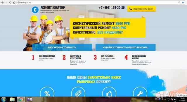 раскрутка реклама сайта в web