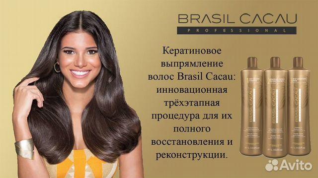 Научиться кератиновому выпрямлению волос