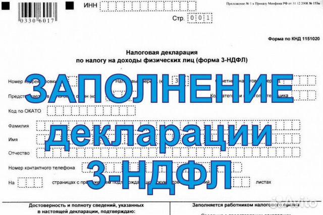 Заполнение декларации 3 ндфл услуга документы для регистрации ооо список