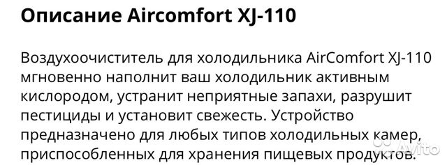 Ионизатор для холодильникаAircomfort XJ-110 купить 3