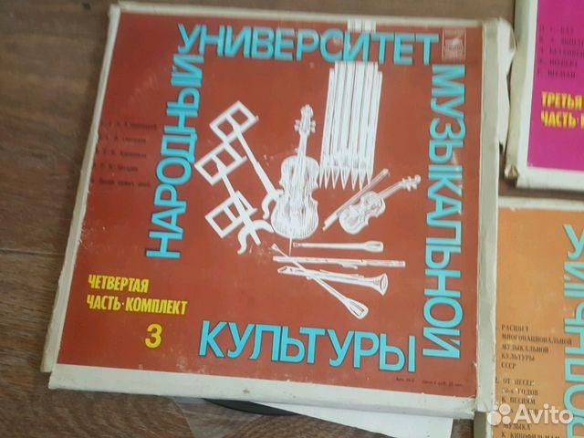 Виниловые пластинки Народный Университет музыкальн купить 2