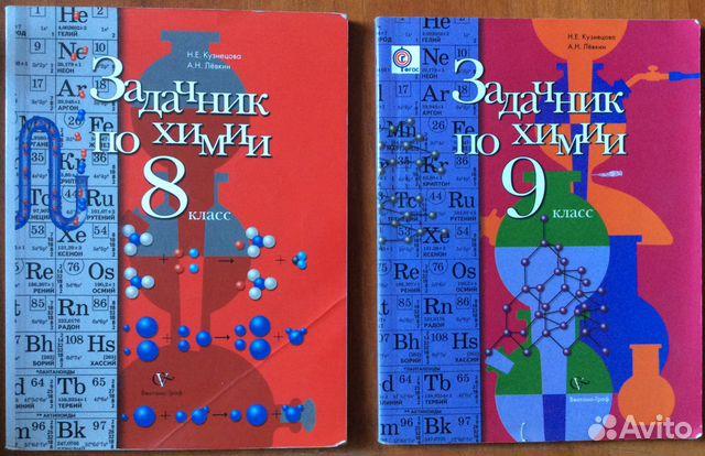 Химия 8 Задачник Кузнецова Онлайн