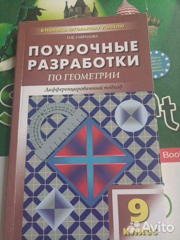 ПОУРОЧНЫЕ РАЗРАБОТКИ ПО ГЕОМЕТРИИ 9 КЛАСС ГАВРИЛОВА 2008 СКАЧАТЬ БЕСПЛАТНО