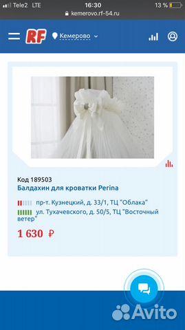ad7469b71fca Балдахин для мальчика купить в Кемеровской области на Avito ...