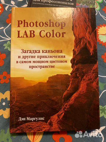 выручили меня дэн маргулис учебники по фотографии которые метут земле