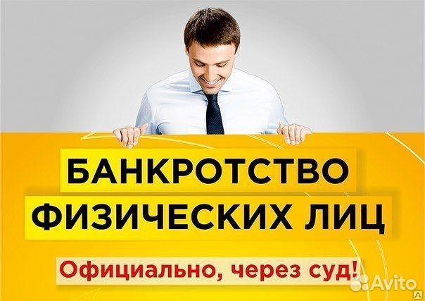 услуги банкротство физических лиц краснодар