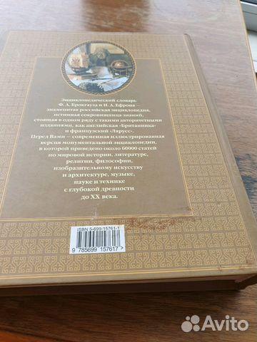Иллюстрированный энциклопедический словарь Брокгау 89061976533 купить 4