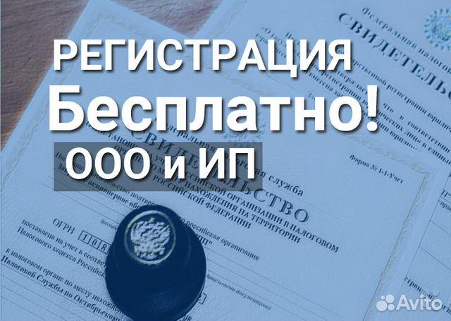 Услуга регистрации ооо москва заявление на регистрацию закрытия ип