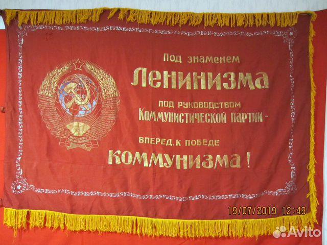 b5f62dff45820 Флаг знамя СССР купить в Санкт-Петербурге на Avito — Объявления на ...