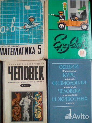 Учебники СССР часть1  89173260941 купить 5