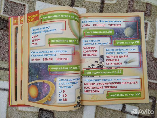 Книга интересных фактов 89136584432 купить 4