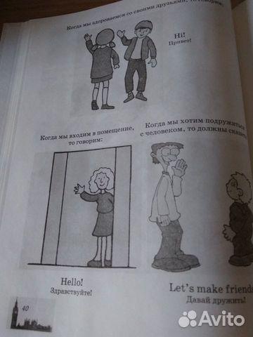 Книга Английский для малышей Г.П.Шалаева 89879580975 купить 6