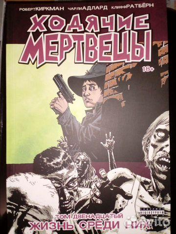 Комиксы Ходячие Мертвецы  89531102634 купить 3