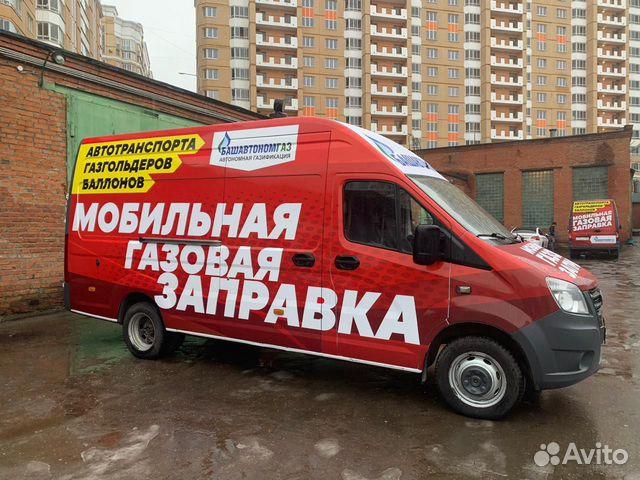 Мобильный газовый заправщик франшиза 89111906238 купить 3