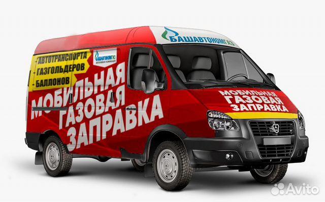 Мобильный газовый заправщик франшиза 89111906238 купить 5
