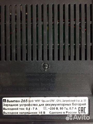 Зарядное устройство вымпел новое  89113500103 купить 3