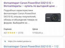 Canon PowerShot210 IS