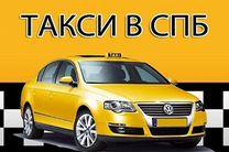 Водитель такси в Санкт-Петербург