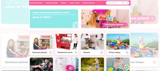 Интернет магазин детских игрушек купить в Москве на Avito — Объявления на  сайте Авито 6326f6d3ca0