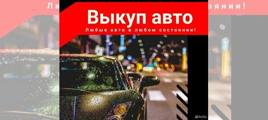 Авто и деньги мичуринск деньги за залог паспорта иркутск