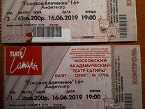 Билеты 16 июня театр сатиры