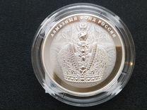 25 рублей 2016 год Алмазный фонд Корона,серебро