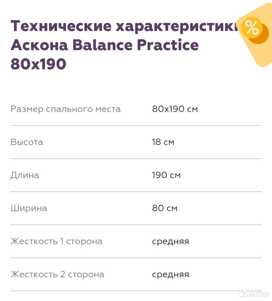 Матрас Аскона 80*190  89307501498 купить 5