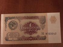 Рубли 1991 года обмен