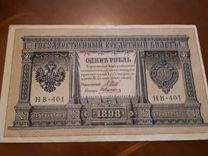 Банкнота