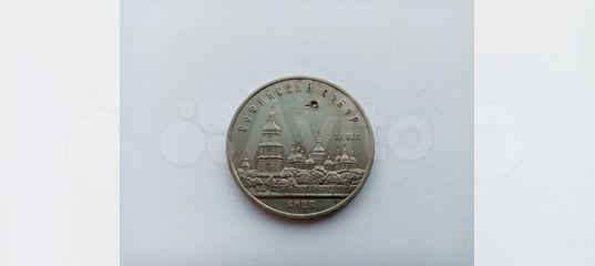 5 рублей 1988 года. Софийский собор. Киев